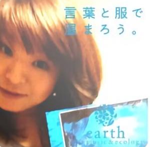 池田純子のFacebook顔画像がかわいい!イケメン夫と飲酒で口論は日常茶飯事(茨城県土浦市)