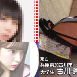 古川賀子さん顔がかわいいはデマ!妊娠中で結婚間近だった!「彼氏憤り」兵庫県加古川市