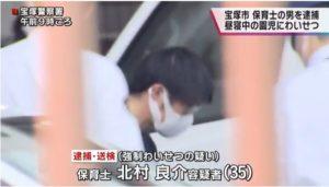 北村良介の顔画像と勤務先保育園は?「ロリコン男性保育士はいらない」(兵庫宝塚市)