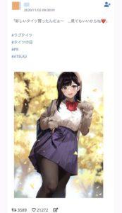 アツギ(ATSUGI)ラブタイツ性的イラストで炎上!広報担当者がやばい「オタク丸出し」