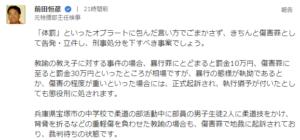 熊本市小学校体罰(骨折させた)教師の名前は?顔画像「いかつい暴力おじさん」