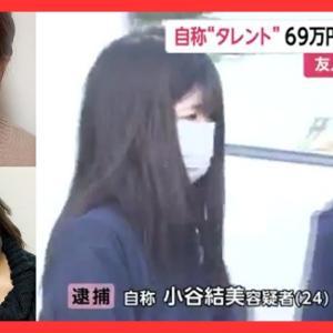 小谷結美の顔画像とTwitter!売名行為でセクシー女優デビューか(神奈川県茅ヶ崎)