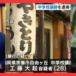 工藤大起の顔画像とFacebookを特定!福岡市立箱崎清松中学校の副担か「酒好きの小太り教師」