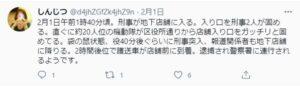 「花音」桜井野の花キャバクラが摘発!給料未払いで元従業員が告発か