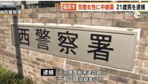 三前尋(みまえじん)の顔・インスタ!18歳女性が無知で自業自得か(福島市)