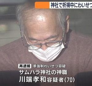 川端孝和(サムハラ神社)の顔画像!偉ぶって不愛想な男(関係者証言)大阪市