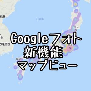 写真の位置情報を地図に表示するマップビューがGoogleフォトに登場!