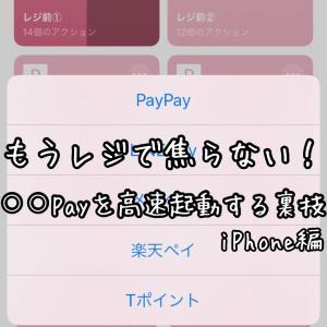 もうレジで焦らない!PayPayやLINE Pay、メルペイを起動するiPhoneショートカット