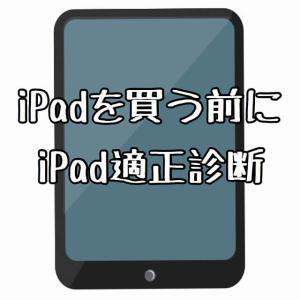 オカンのiPadの使い道を考えると実はSurfaceを買った方が良いと思うポイント【iPad適正診断付き】