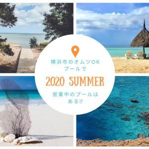 【2020年】横浜市で営業中の1歳・2歳児OKのプールはある!?