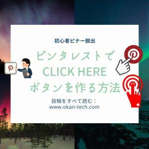 ピンタレストのアイキャッチ画像に使えるclick hereボタンアイデア12選(iPhone編)