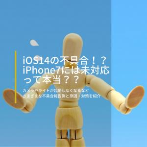 iPhone7でiOS14のアップグレードは危険!?不具合の原因と対策