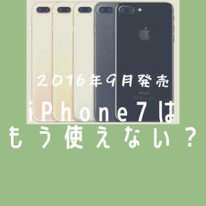iPhone12の登場を間近にiPhone7が現役バリバリと言えなくなってきている理由