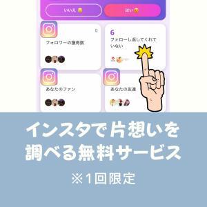 Instagramで片思い中の相手を無料で調べるiMetricの使用方法【2020年最新】