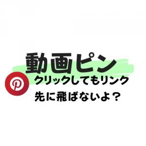 【ピンタレスト】動画ピンのクリック誘導アイデア(iPhone編)