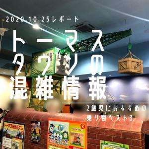 【2020/10/25(日)】トーマスタウン新三郷の混雑状況レポート!2歳児が喜ぶ乗り物は?