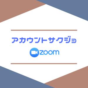 Zoomのアカウントを削除(終了)したいけど表示されない時は?