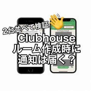 【2台並べて検証】Clubhouseでルームを作成した時にフォロワーに通知は届くか?