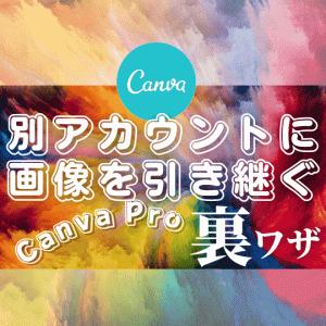 Canvaアプリで別アカウントに画像を引き継ぐには?データ移行方法を解説!