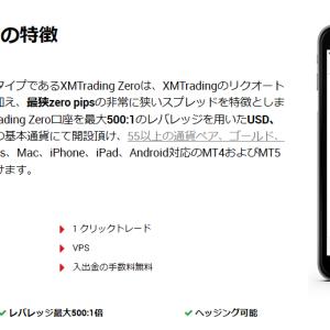 XMのZero(ゼロ)口座の特徴!スキャルピング口座としての評価を他社と徹底比較