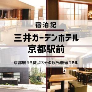 三井ガーデンホテル京都駅前 宿泊記:京都駅から徒歩3分で観光に便利!