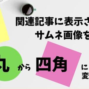 Blogger 「QooQ」で関連記事に表示されるサムネイル画像を円形から四角形に変更する方法
