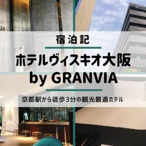 ホテルヴィスキオ大阪 by GRANVIA 宿泊記:大阪駅と空港バス乗り場に近いホテル