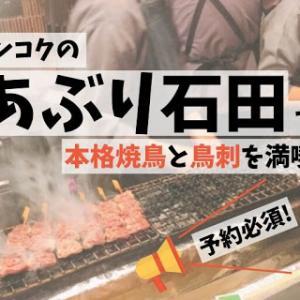 バンコクの「あぶり石田」で本格焼鳥と鳥刺を満喫!予約必須!