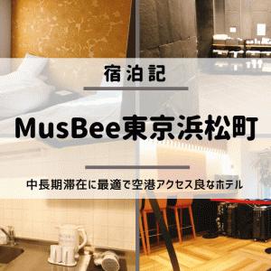 MusBee東京浜松町 宿泊記:中長期滞在に最適で空港アクセス良なホテル