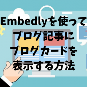 Embedlyを使ってブログ記事にブログカードを表示する方法