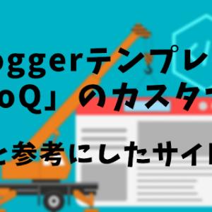 Bloggerテンプレート「QooQ」のカスタマイズ方法と参考にしたサイト一覧