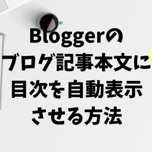 Bloggerブログ記事に目次を自動表示させる方法