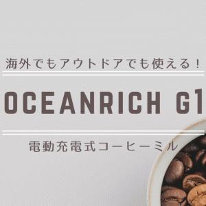 海外でもアウトドアでも使える電動充電式コーヒーミルはoceanrich G1がおすすめ