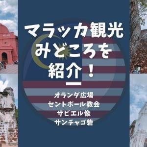 マラッカ観光の見所 オランダ広場・セントポール教会・ザビエル像・サンチャゴ砦を紹介!