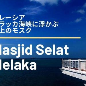 マラッカ海峡の水上モスクMasjid Selat Melakaはこんなとこ!おすすめの行き方は?