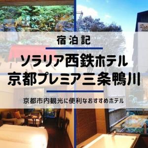 京都市内観光に便利なおすすめホテル:ソラリア西鉄ホテル京都プレミア三条鴨川