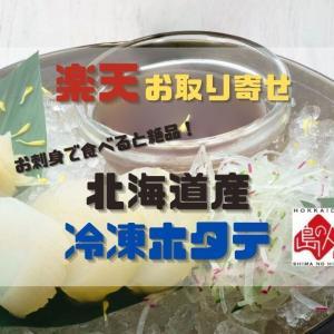 北海道産の冷凍ホタテを島の人からお取り寄せ お刺身で食べると最高!