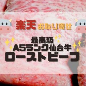 楽天の超高評価レビュー店 肉のいとうでローストビーフをお取り寄せした!