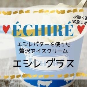 エシレのアイスクリーム「エシレグラス」を通販でお取り寄せして食べてみた!