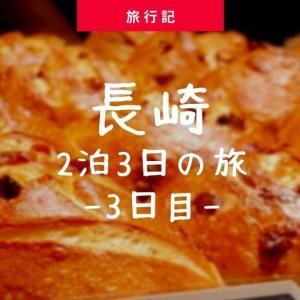 【旅行記】長崎で一番美味しいパン屋さん|長崎3日目(最終日)