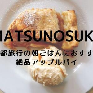 京都旅行の朝ごはんにおすすめ!松之助のアップルパイ 通販お取り寄せも!