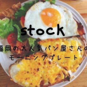 福岡の朝食は大人気ベーカリー「ストック」のモーニングプレートがおすすめ!
