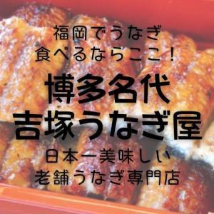 福岡の「博多名代 吉塚うなぎ屋」で日本一の絶品うな重を食べてきた!