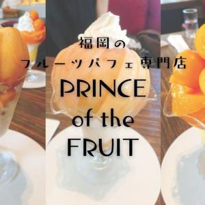 福岡のプリンスオブザフルーツは行列必至のフルーツパフェ専門店