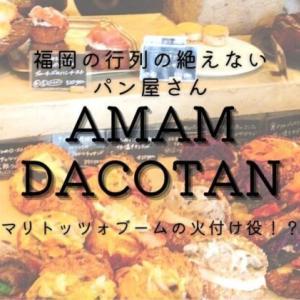 福岡の行列必至の大人気パン屋「アマムダコタン」通販や並ばずに購入する方法も!