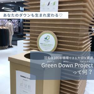 羽毛再生「グリーンダウンプロジェクト」