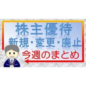 《今週の優待情報》新設・廃止・変更など10件(1/11~1/15)※廃止3件