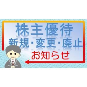 《3月優待変更》新田ゼラチン(4977)自社商品ですが、選択ができなくなります