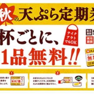吉野家【9861】はなまるうどん「秋の天ぷら定期券(数量限定)」を2020年9月24日(木)より販売