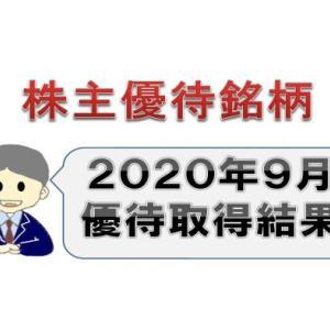 《2020年9月優待権利 取得予定》現物&クロス 9/18時点